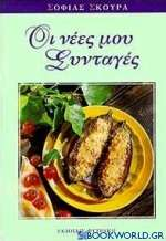 Οι νέες μου συνταγές
