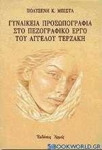 Γυναικεία προσωπογραφία στο πεζογραφικό έργο του Άγγελου Τερζάκη