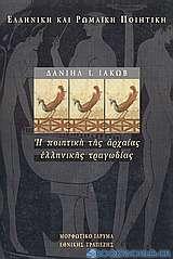 Η ποιητική της αρχαίας ελληνικής τραγωδίας