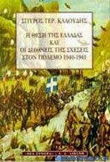 Η θέση της Ελλάδας και οι διεθνείς της σχέσεις στον πόλεμο 1940-1941