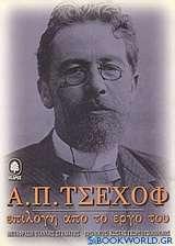 Α. Π. Τσέχοφ: Επιλογή από το έργο του