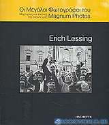 Οι μεγάλοι φωτογράφοι του Magnum Photos: Erich Lessing