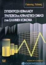 Συγκέντρωση κεφαλαίου. Τραπεζικοί και ασφαλιστικοί όμιλοι στην ελληνική κοινωνία