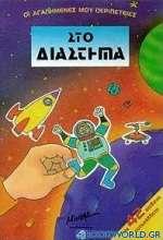 Στο διάστημα