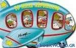 Το μπλε αεροπλάνο