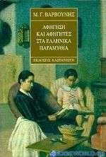 Αφήγηση και αφηγητές στα ελληνικά παραμύθια