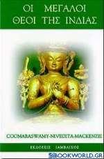 Οι μεγάλοι θεοί της Ινδίας