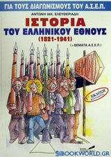 Ιστορία του ελληνικού έθνους 1821-1941