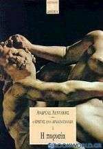 Ο έρωτας στην αρχαία Ελλάδα 3: Η πορνεία