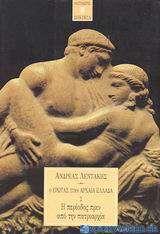 Ο έρωτας στην αρχαία Ελλάδα 2: Η περίοδος πριν από την πατριαρχία