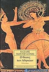 Ο θίασος των Αθηναίων