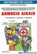 Δημόσιο δίκαιο: Συνταγματικό, διοικητικό, ευρωπαϊκό: Για τους διαγωνισμούς του δημοσίου: Παράρτημα το Σύνταγμα της Ελλάδας 1975/1986/2001