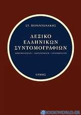 Λεξικό ελληνικών συντομογραφιών