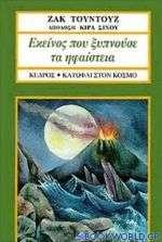 Εκείνος που ξυπνούσε τα ηφαίστεια