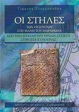 Οι Στήλες των πεσόντων στη μάχη του Μαραθώνα από την έπαυλη του Ηρώδη Αττικού στην Εύα Κυνουρίας