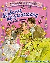 Οι δώδεκα πριγκίπισσες