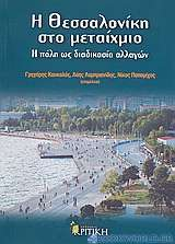 Η Θεσσαλονίκη στο μεταίχμιο