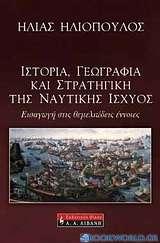 Ιστορία, γεωγραφία και στρατηγική της ναυτικής ισχύος