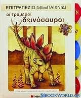 Οι τρομεροί δεινόσαυροι