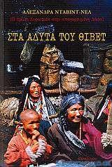 Στα άδυτα του Θιβέτ