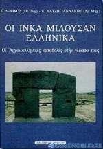 Οι Ίνκα μιλούσαν ελληνικά