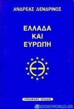 Ελλάδα και Ευρώπη