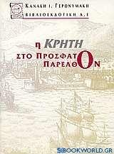 Η Κρήτη στο πρόσφατο παρελθόν