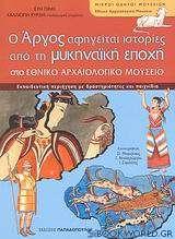Ο Άργος αφηγείται ιστορίες από τη μυκηναϊκή εποχή στο Εθνικό Αρχαιολογικό Μουσείο
