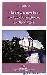 Η Κουτλουμουσιανή Σκήτη του Αγίου Παντελεήμονος στο Άγιον Όρος