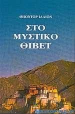 Στο μυστικό Θιβέτ