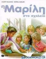 Η Μαρίλη στο σχολείο