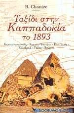 Ταξίδι στην Καππαδοκία το 1893