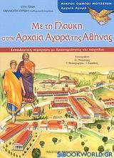 Με τη Γλαύκη στην Αρχαία Αγορά της Αθήνας