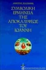Συμβολική ερμηνεία της Αποκαλύψεως του Ιωάννη