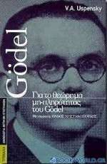 Για το θεώρημα μη-πληρότητας του Gödel