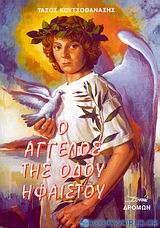Ο άγγελος της οδού Ηφαίστου