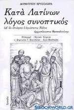 Κατά Λατίνων λόγος συνοπτικός, αφ' ων εποίησεν ο αγιώτατος Νείλος αρχιεπίσκοπος Θεσσαλονίκης