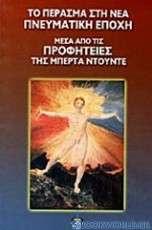 Το πέρασμα στη νέα πνευματική εποχή μέσα από τις προφητείες της Μπέρτα Ντούντε