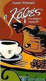 Ο καφές