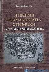 Η πρώιμη οθωμανοκρατία στη Θράκη