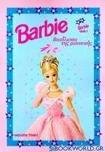 Barbie: Βασίλισσα της μουσικής