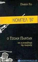 Ο Τζοάν Παντάν