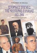 Ιστορικές στιγμές της νεότερης Ελλάδας