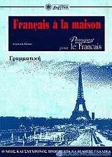 Grammaire de français