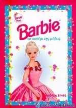 Barbie: Το αστέρι της μόδας