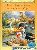 Τα ζωάκια στο ποτάμι