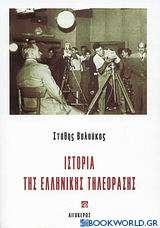 Ιστορία της ελληνικής τηλεόρασης