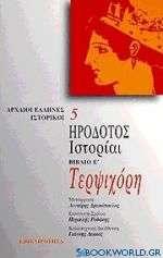 Τερψιχόρη. Ιστορίαι