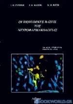 Οι βιοχημικές βάσεις της νευροφαρμακολογίας