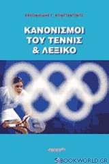 Κανονισμοί του τένις και λεξικό